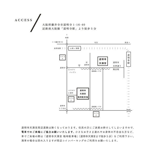道明寺天満宮MAP.jpg
