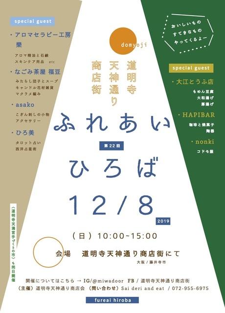 19.12.8ふれあい.jpg