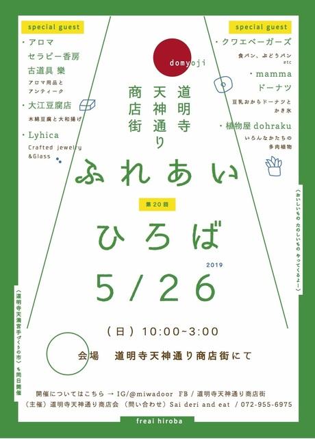 2019.5.26ふれあい.jpg