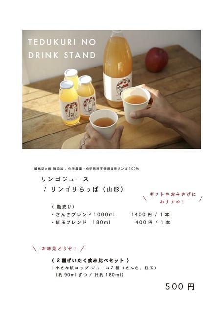 リンゴジュース.jpg
