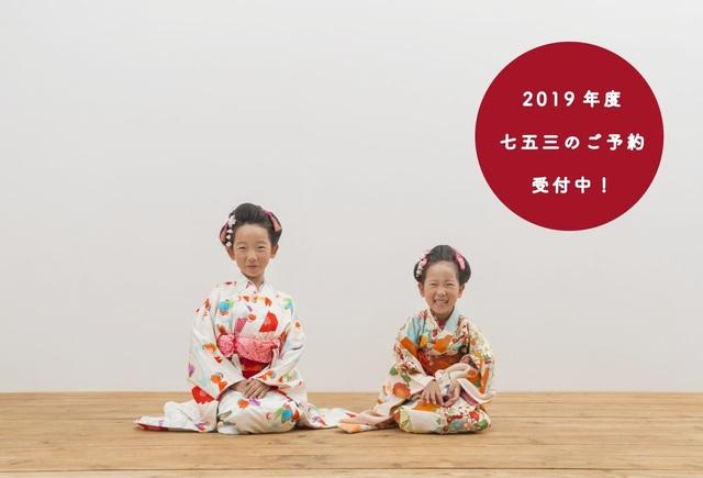 七五三2019-5.jpg