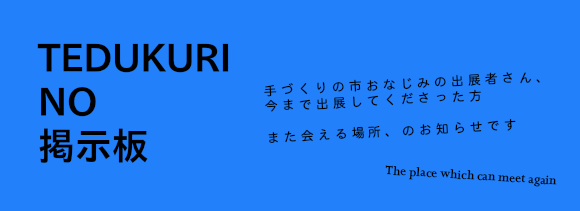 Tedukuri_2